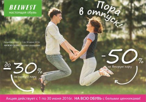 Обувь санкт петербургской фабрики в москве